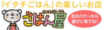 Itachigohan001